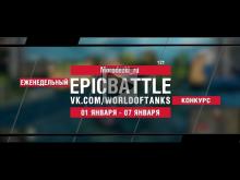 EpicBattle : Morodezki_ru / 121 (конкурс: 01.01.18— 07.08.18