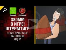 380мм в игре! Штурмтигр — Нескончаемые танковые идеи №1 [Wor