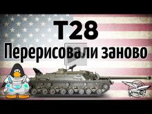 T28 — Перерисовали заново — Всю броню переделали — Гайд