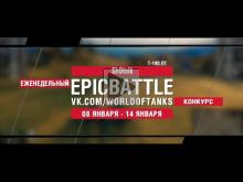 EpicBattle : Sh0tnik / Т— 100 ЛТ (конкурс: 08.01.18— 14.08.18