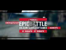 EpicBattle : xxAoLxx / M60 (конкурс: 01.01.18— 07.08.18) [Wor
