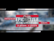 EpicBattle : _Moli_boga_ / Т— 100 ЛТ (конкурс: 25.12.17— 31.12