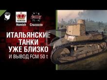 Итальянские танки уже близко и вывод FCM 50 t — Танконовости