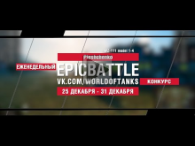 EpicBattle : Pleshchenko / WZ— 111 model 1— 4 (конкурс: 25.12.