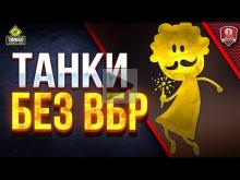 ТАНКИ БЕЗ РАНДОМА