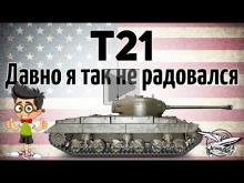 T21 — Давно я так не радовался — Гайд