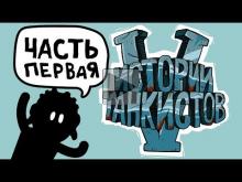 Приколы Wot — Истории танкистов. Сезон 5 Часть 1. Мультик пр