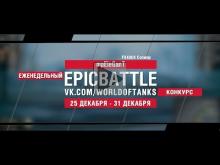 EpicBattle : mpEleGanT / FV4004 Conway (конкурс: 25.12.17— 31