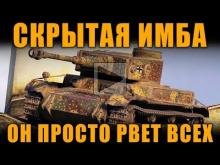 СКРЫТАЯ ИМБА — ЭТОТ ТАНК ПРОСТО ЛОМАЕТ ЛИЦА [ World of Tanks