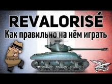 M4A1 Revaloris? — Как правильно на нём играть?