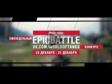 EpicBattle : Hells_voin / Т— 34 (конкурс: 25.12.17— 31.12.17)