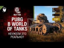 PUBG в World of Tanks — неужели это реально?