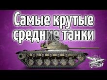 Стрим — Самые крутые средние танки в игре
