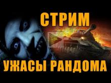 СТРИМ БЕЗ КУПЮР — ГОВОРИМ КАК ЕСТЬ [ World of Tanks ]