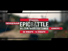 EpicBattle : DDoooomm_ / M48A5 Patton (конкурс: 08.01.18— 14