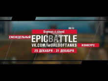 EpicBattle : Doblest_I_Chest / КВ— 13 (конкурс: 25.12.17— 31.