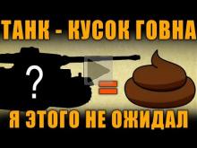 ТАНК — КУСОК Г*ВНА! Я ЭТОГО НЕ ОЖИДАЛ! [ World of Tanks ]