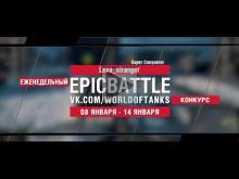 EpicBattle : Lexa_stranger / Super Conqueror (конкурс: 08.01