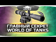 ГЛАВНЫЙ СЕКРЕТ ИГРЫ В WORLD OF TANKS