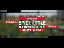 EpicBattle : VasyliyTerkin / AMX 13 90 (конкурс: 08.01.18— 14
