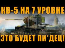 КВ— 5 НА 7 УРОВНЕ — ЭТО БУДЕТ ПИ*ДЕЦ! [ World of Tanks ]