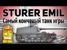 Sturer Emil — Самый конченый танк игры — Гайд