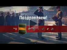 "World of Tanks 9.22. Ранговые бои. Уже НЕ ""БЕТА""!"