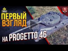 Первый Взгляд На Progetto 46