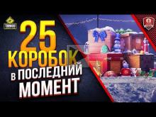 ОТКРЫЛ 25 КОРОБОК В ПОСЛЕДНИЙ МОМЕНТ И НЕОЖИДАННАЯ ХАЛЯВА