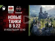 Новые танки в 9.22 и Небельбург в HD — Танконовости №179 — б