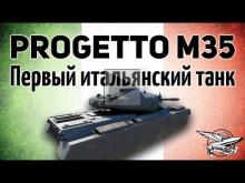 Progetto M35 mod 46 — Первый итальянский СТ с новой механико