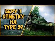 Мышко пытается взять 3 отметку на Type 59 | World of Tanks