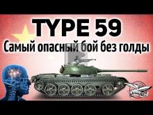 Type 59 — Самый опасный бой без голды
