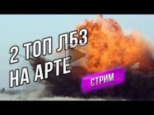 """2 Сложнейших ЛБЗ на Арте! ЛБЗ """"Чемпион"""" ВЫПОЛНЯЕМ!"""