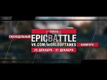 EpicBattle : TVK15 / Tortoise (конкурс: 25.12.17— 31.12.17) [