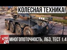 Колёсная техника, изменение ЛБЗ, ап Chimera и Объект 279 (р)