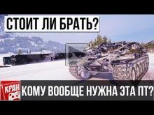 AMX Cda 105 ОБЗОР СТОИТ ЛИ БРАТЬ? ФАРМ, КАК НА ЭТОМ ИГРАТЬ В