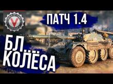World of Tanks — Обновление 1.4. Исправили ЛБЗ и Масштабиров