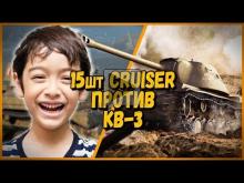15 ШКОЛЬНИКОВ на Cruiser Mk.II ПРОТИВ Билли на КВ— 3 | WoT