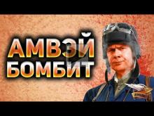 Амвэй бомбит от World of Tanks — Так больше жить нельзя!