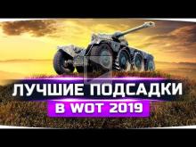 ЛУЧШИЕ ПОДСАДКИ WORLD OF TANKS 2019