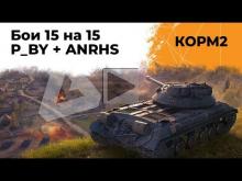 КОРМ2 против Анархистов и Психов. Глобальная карта WoT
