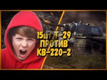15 ШКОЛЬНИКОВ на Т— 29 ПРОТИВ Билли на КВ— 220— 2 | WoT