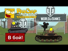 Танкомульт В бой! РанЗар