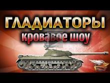 ГЛАДИАТОРСКИЕ БОИ на ИС— 3 — Уникальное стрим— шоу — Победител