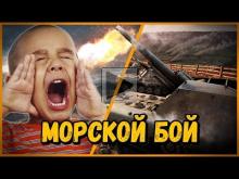 "ШКОЛЬНИКИ ИГРАЮТ в ""МОРСКОЙ БОЙ на М44"" от БИЛЛИ | WoT"