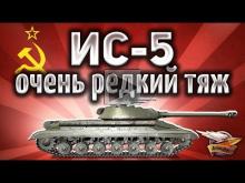 ИС— 5 (Объект 730) — Очень редкий танк в деле