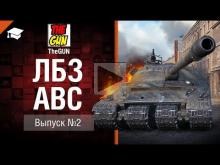 ЛБЗ АВС №2 — от TheGun [World of Tanks]