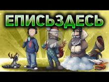 Троебатье — Еписьздесь — Корзиныч, Комментанте и Паламвеич