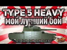 Type 5 Heavy — Мой лучший бой на алкаше